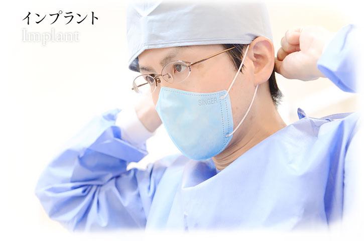 インプラント   Implant