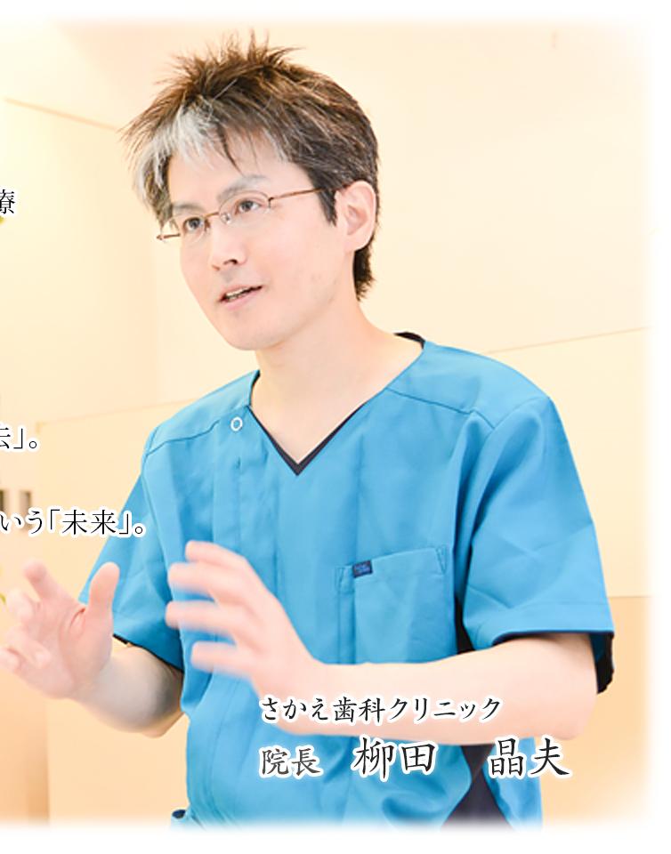 さかえ歯科クリニック院長  柳田 晶夫